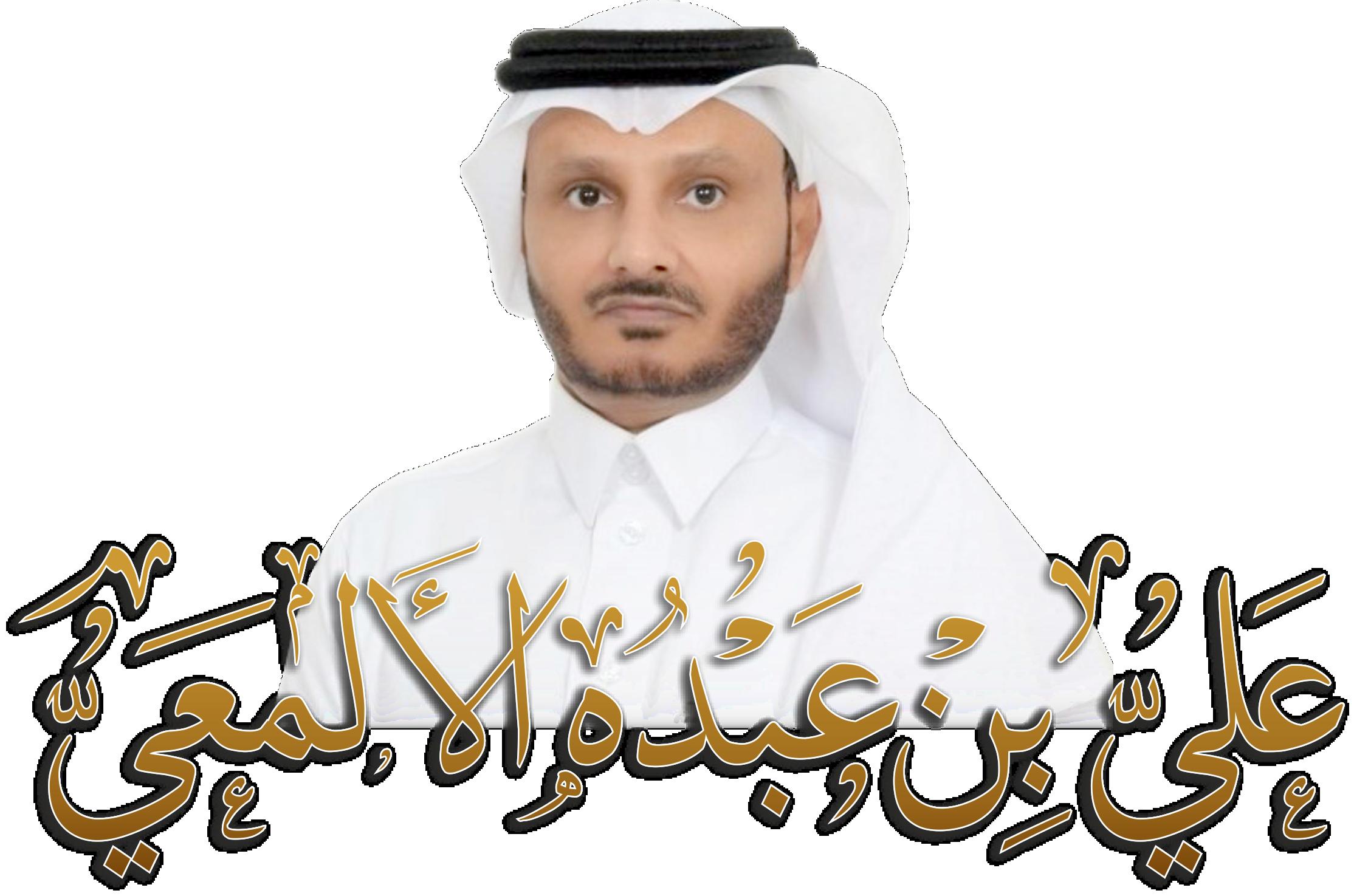 الموقع الرسمي للدكتور علي بن عبده الألمعي